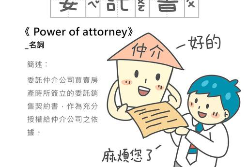 委託書Power of attorney